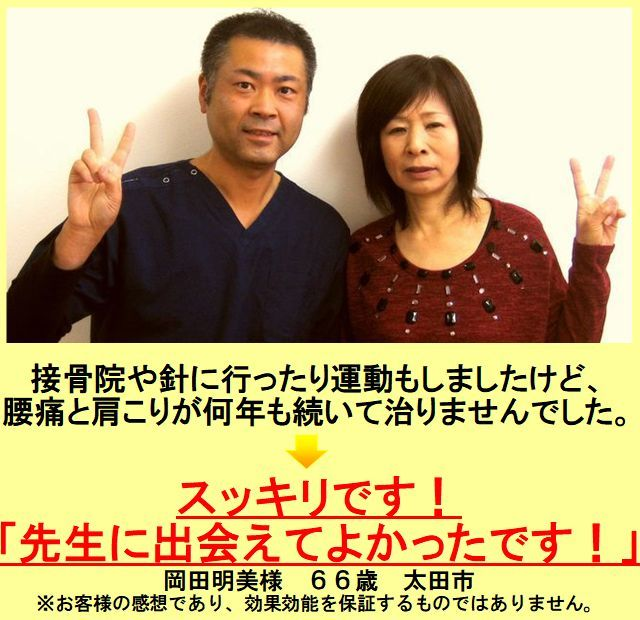 岡田明美様・患者様